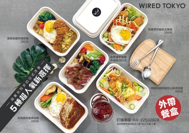 WIRED TOKYO 外帶菜單- 台中