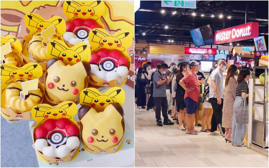 MisterDonut皮卡丘甜甜圈_勤美誠品:Pokemon甜甜圈開賣5分鐘排隊秒殺 買三送一限時五天優惠!
