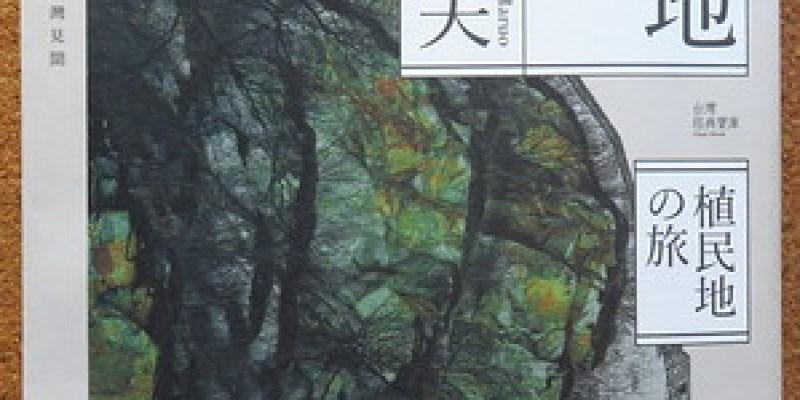 《殖民地之旅》1920佐藤春夫來台旅行紀錄