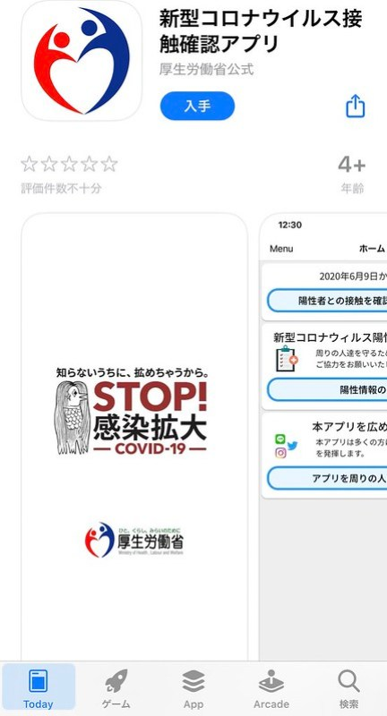 COVID-19 Contact Confirming Application「COCOA」01