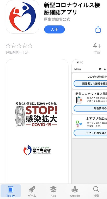 COCOA親のスマホにもインストール!「接触確認アプリ」