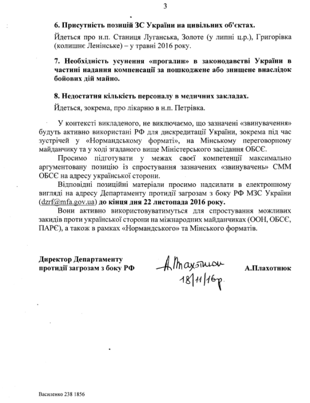 Letter from Ukrainian Foreign Ministry - Part 3