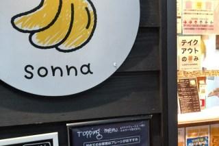 sonna bananaバナナジュースでお腹いっぱいになるのは初めて