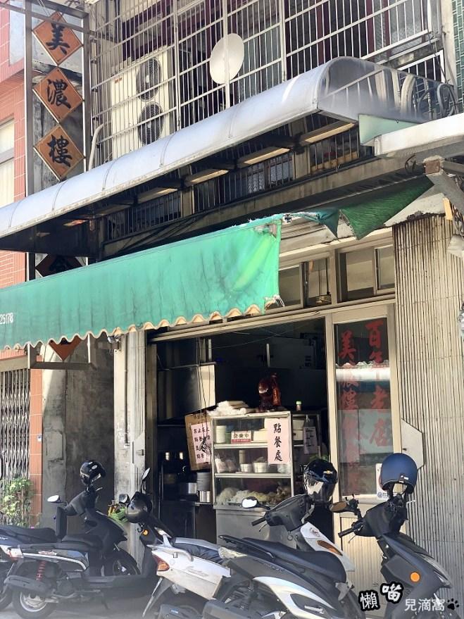 美濃樓飲食店