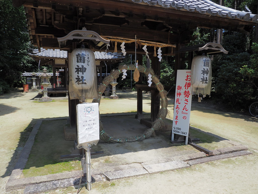 Entrance to Kusabira Shrine (菌神社)