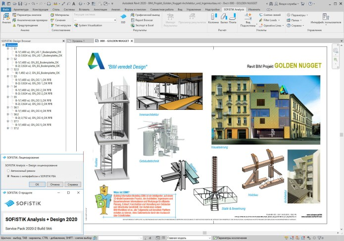Working with SOFiSTiK Analysis + Design 2020 SP 2020-2 Build 566 full