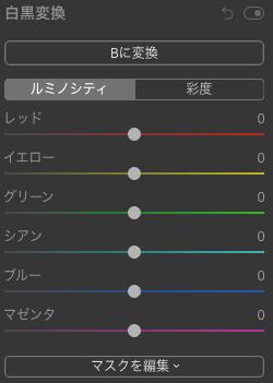Luminar4白黒変換スライダー