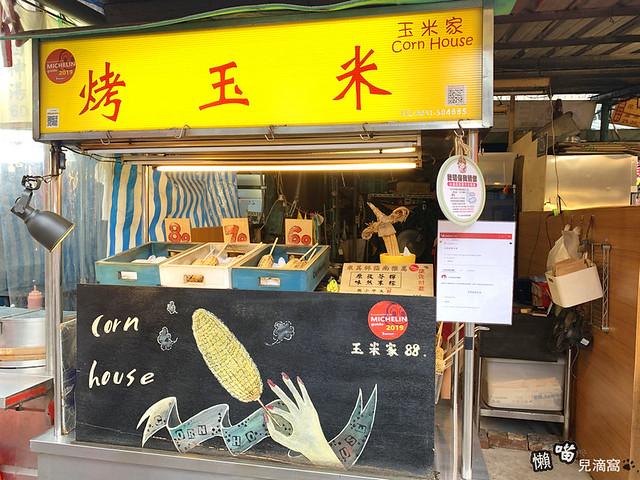 玉米家烤玉米