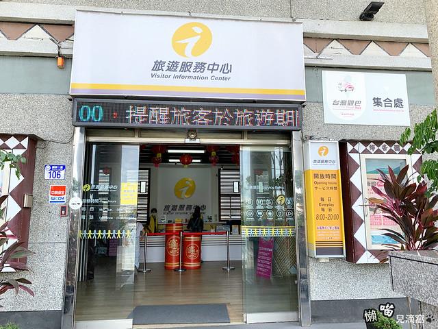 花蓮縣遊客服務中心