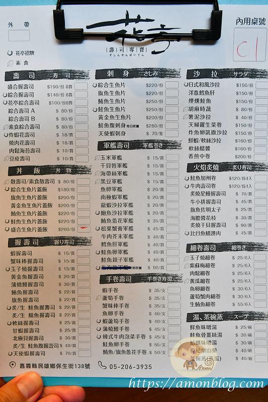 花亭壽司, 嘉義壽司推薦, 嘉義平價壽司, 花亭壽司菜單