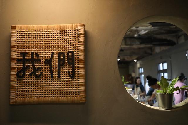 【咖啡館】苗栗後龍「重成商號」/「我們Our」咖啡館