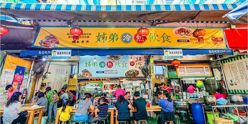 台中傳統小吃 | 姊弟冷熱飲食,台中第三市場必吃美食,肉燥飯、肉羹麵、黑白切小吃,飯後還能吃古早味剉冰,超讚的銅板美食!