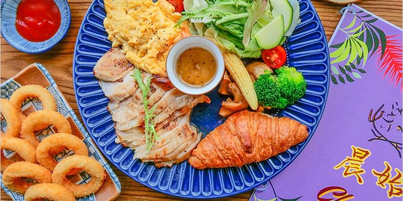 台中西區早午餐 | 晨始早午餐,餐點份量實在且好吃,柳川東路庭院式老宅,文青派不能錯過的早午餐店。