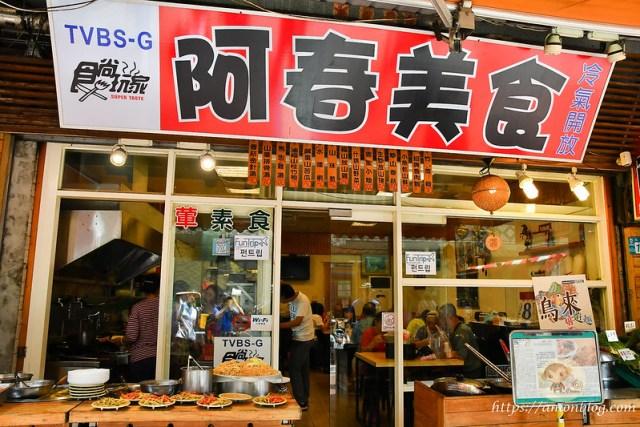 阿春美食, 烏來老街美食, 烏來合菜推薦, 烏來餐廳推薦, 烏來平價美食