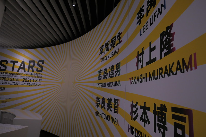 "Mori Art Museum ""STARS: Six Contemporary Artists from Japan to the World"" Yayoi Kusama, Lee Ufan, Tatsuo Miyajima, Takashi Murakami, Yoshitomo Nara, Hiroshi Sugimoto"