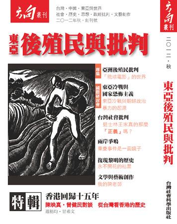 曾醫師主編的《方向叢刊》,第一期以東亞後殖民與批判為主題。(照片提供:曾醫師追思紀念會籌備組)