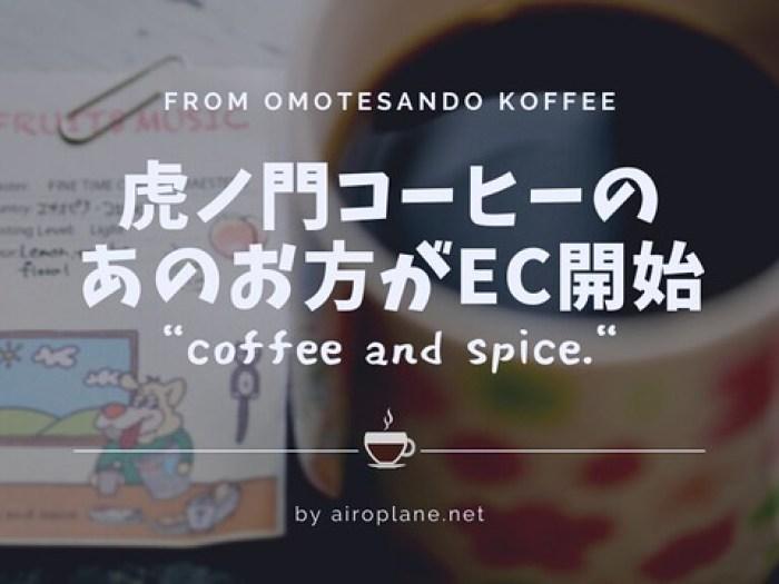 coffee and spice.(コースパ)旧・虎ノ門コーヒーの人気バリスタがECを開始!浅煎りブレンドに心を奪われた