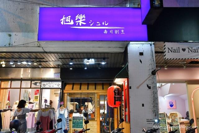 旭樂壽司割烹, 一中街美食, 一中街壽司, 台中平價壽司, 台中平價丼飯