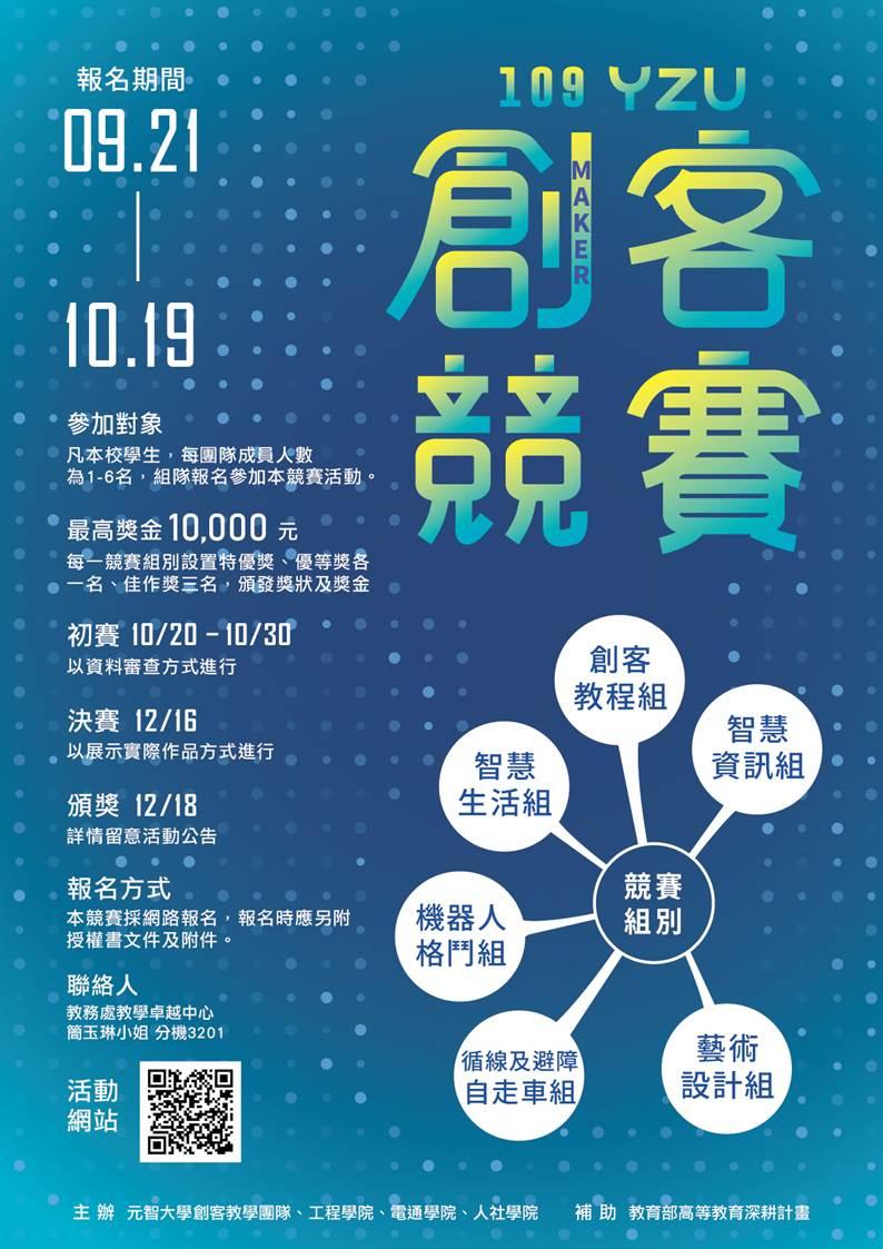 109 YZU 創客競賽_海報由教務處教學卓越中心提供