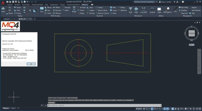 Working for ASVIC Mech-Q Full Suite 4.21.100 for AutoCAD 2000-2021