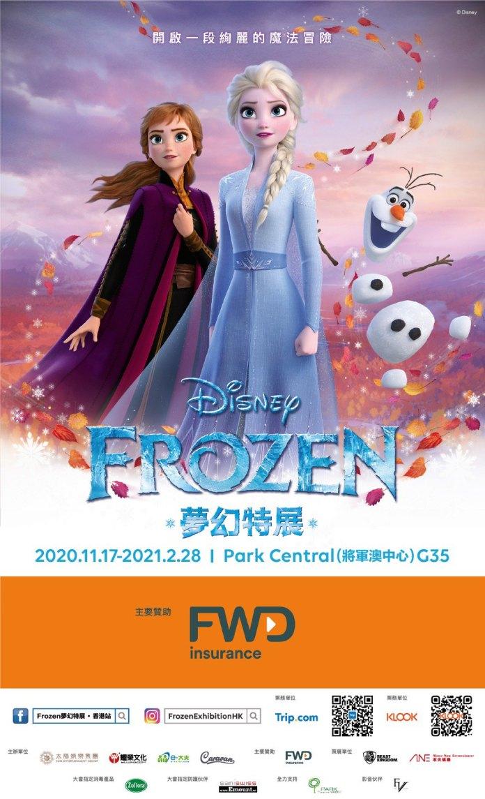 《富衛保險主要贊助:Frozen夢幻特展》香港站11月中旬強勢登場