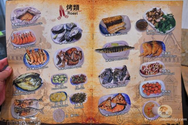 米噹泰式碳烤, 台中泰式料理, 台中平價泰式, 米噹泰式碳烤菜單, 台中美食推薦