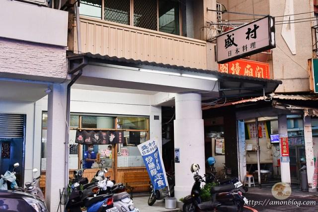 盛村日本料理, 嘉義平價日本料理, 嘉義平價丼飯, 嘉義日本料理推薦