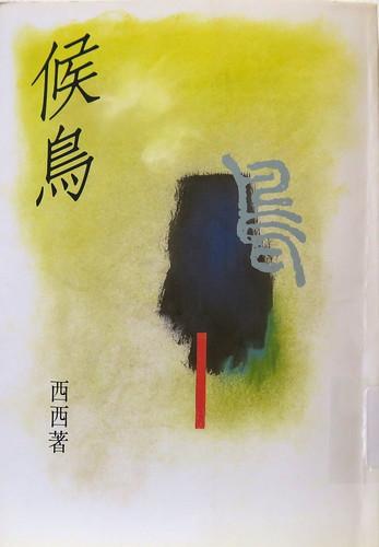 《候鳥》香港作家西西的童年故事