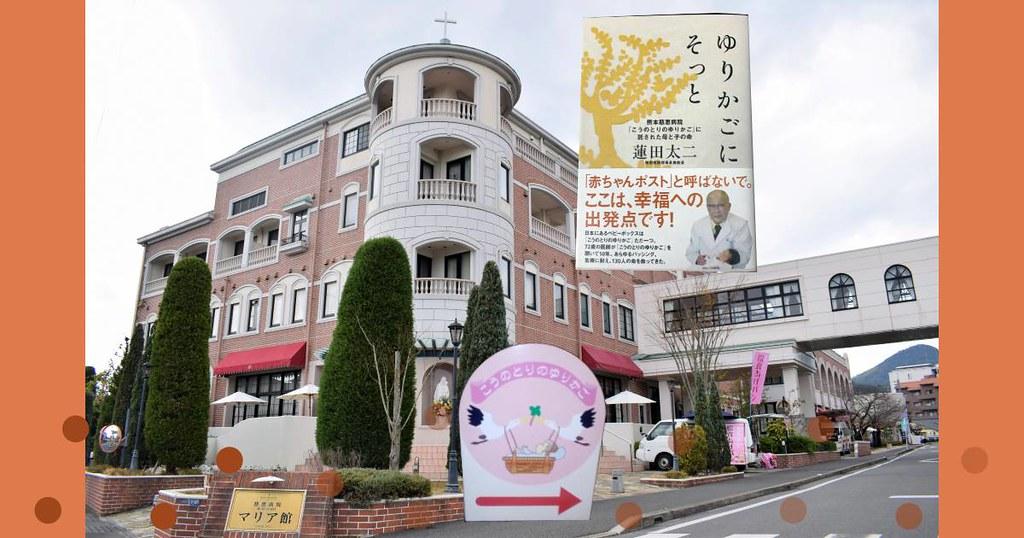 「ゆりかご」の蓮田太二さん死去 慈恵病院理事長