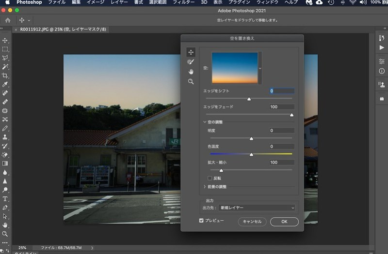 Adobe Photoshop 2021 Sky replacement 03