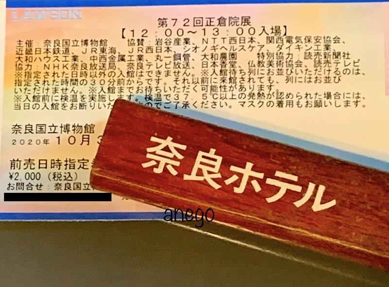 正倉院 チケット