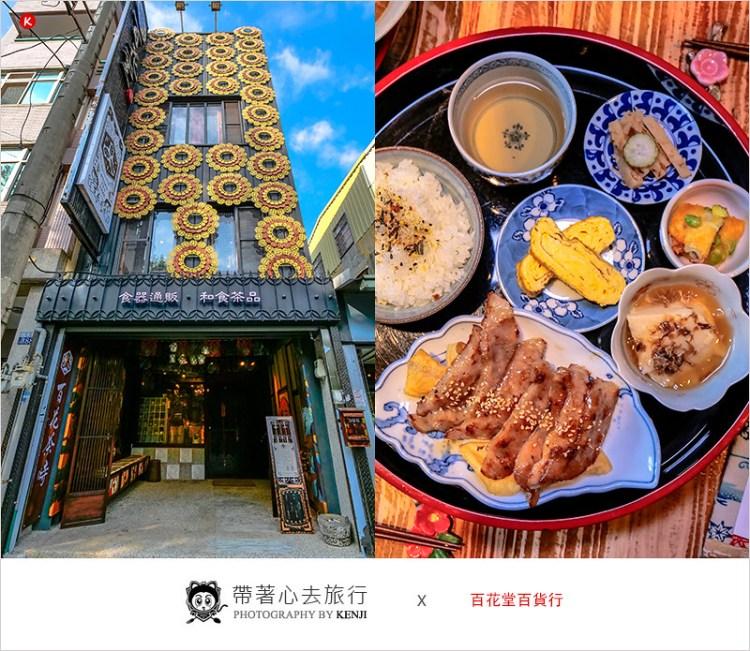 台中西區   百花堂百貨行(近審計新村),日本生活美學結合日式簡餐,濃厚的日式裝潢,專賣日系食器、藝品,好拍照、好買又好吃。