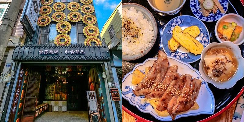 台中西區 | 百花堂百貨行(近審計新村),日本生活美學結合日式簡餐,濃厚的日式裝潢,專賣日系食器、藝品,好拍照、好買又好吃。