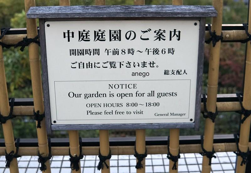 奈良ホテル 中庭庭園