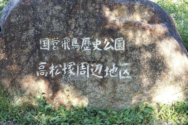 国営明日香歴史公園