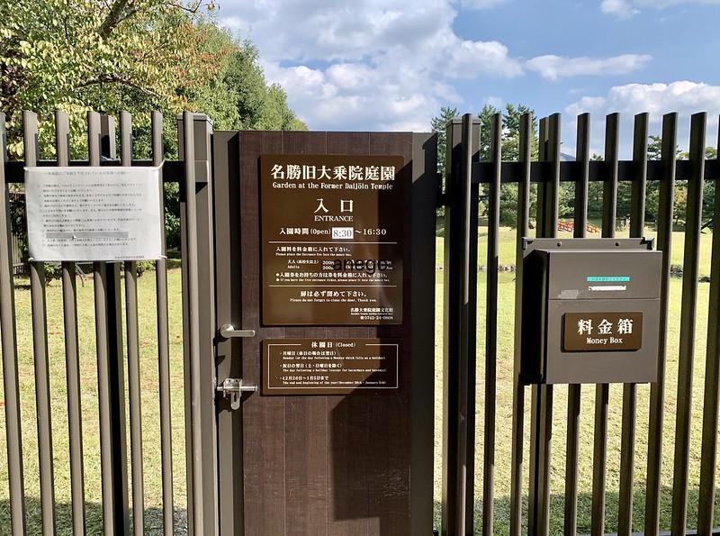 奈良ホテル 大乗院庭園へ