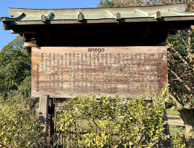 飛鳥板蓋宮遺跡 立て看板