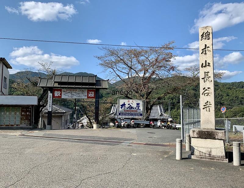 長谷寺 駅を出た
