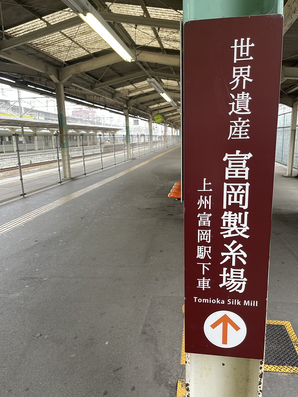 how to get to Tomioka silk mill