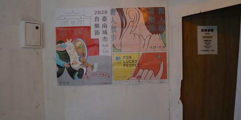 台南「Error 22鼴鼠」:展覽空間、咖啡甜點、府城的三角隙縫