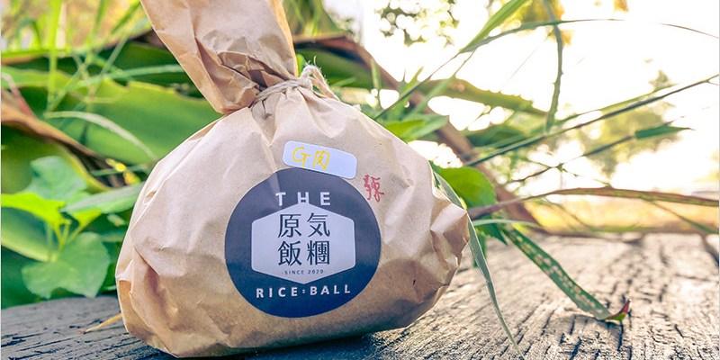 台中西屯小吃 | 原氣飯糰,推薦舒肥雞胸、滷牛肉牛肚,自製辣醬,用料實在超澎湃的日式文青風格飯糰。