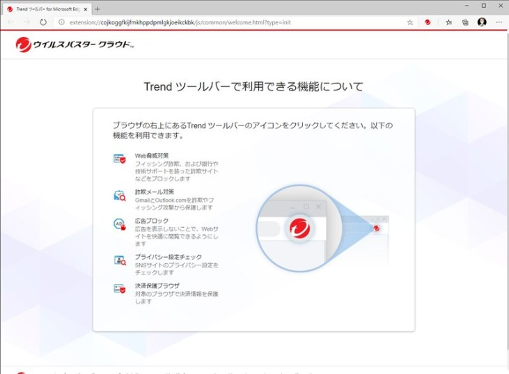 Trend ツールバー for Microsoft Edge - 個人 - Microsoft​ Edge 2020_12_06 14_17_06