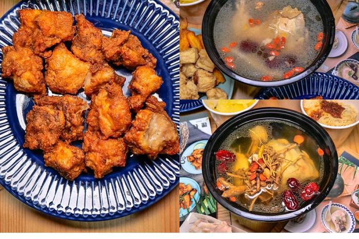 台中西屯宵夜 | 狸長村民食堂-煲湯炸雞(精誠店),炸雞店斜槓賣燉雞湯,香酥好吃,暖心又暖胃,宵夜族的最佳選擇。