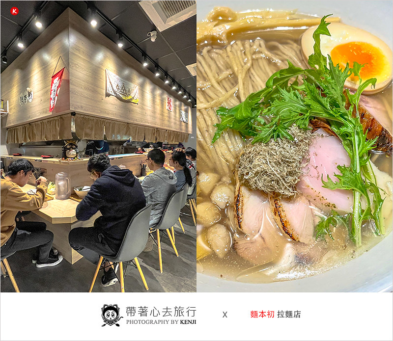 台中北屯拉麵   麵本初純水魚貝拉麵-泡系鮭魚白湯搭配旗魚叉燒,濃而不膩又清爽的好吃拉麵店。