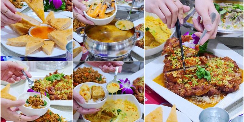台中平價泰式料理超厚月亮蝦餅+雙倍大椒麻雞必吃!4人套餐年菜早鳥預訂9折_泰廣城泰式料理