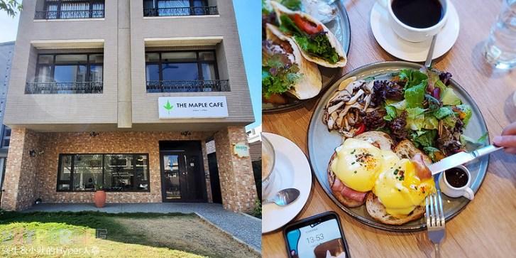 50722567932 f3163d9fc5 c - 曾在澳洲求學的老闆打造的澳式早午餐,到大坑爬山完可以來楓葉咖啡吃個元氣早午餐!