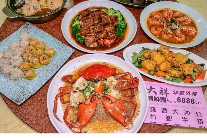台中年菜外帶   大祥燒鵝海鮮餐廳,五星級主廚的私房料理,大沙公、台塑牛排、大干貝、燉全雞,CP值爆高的好吃手路菜。