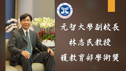 yzu-vice-principal-lin-chih-min-awarded-academy-award-organized-by-ministry-of-education-taiwan