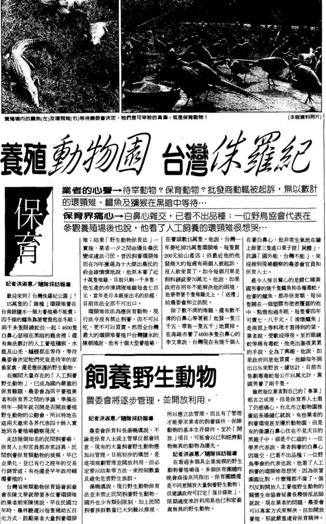 精緻農業_保育 養殖動物園 台灣侏羅紀。圖片來源:台灣智慧新聞網,民國82年聯合晚報4版。