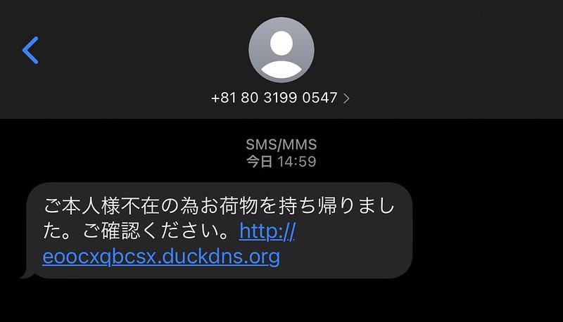 phishing SMS 02